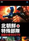 北朝鮮特殊部隊・地獄の密令027号 [ キム・ジョンウン ]