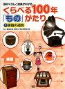 くらべる100年「もの」がたり(1) 昔のくらしと道具がわかる 家庭の道具 [ 新田太郎 ]