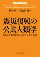 震災復興の公共人類学