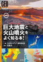 最新 巨大地震と火山噴火をよく知る本!