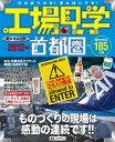 【送料無料】工場見学(首都圏 2012年版)