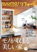 【楽天ブックス限定特典トートバッグ付】SUUMO (スーモ) リフォーム 2018年 11月号 [雑誌]