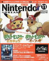 Nintendo DREAM (ニンテンドードリーム) 2018年 11月号 [雑誌]