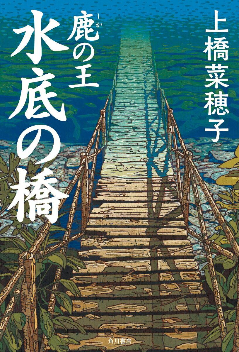 鹿の王 水底の橋画像