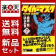 タイガーマスク 漫画文庫版 1-7巻セット (講談社漫画文庫) [ 梶原一騎 ]