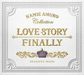 Love Story・Finally リラクシング・ピアノ 安室奈美恵コレクション