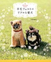 羊毛フェルトのリアルな愛犬