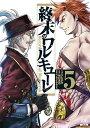 終末のワルキューレ(5) (ゼノンコミックス) [ アジチカ ]