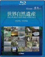 ユネスコ共同制作 世界自然遺産 アジア1/アジア2【Blu-ray】