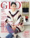 GLOW (グロー) 2018年 11月号 [雑誌]