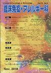 臨床免疫・アレルギー科 2018年 11月号 [雑誌]