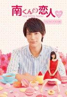 南くんの恋人〜my little lover ディレクターズ・カット版 Blu-ray BOX2【Blu-ray】