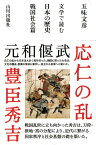 文学で読む日本の歴史 戦国社会篇 [ 五味文彦 ]
