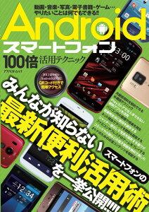 【送料無料】Androidスマートフォン100倍活用テクニック
