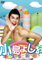 【楽天ブックスならいつでも送料無料】【定番DVD&BD6倍】小島よしおのギロスチョピ~前へ前へ~...