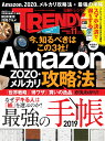 日経 TRENDY (トレンディ) 2018年 11月号 [雑誌]