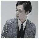 恋衣 (CD+DVD) [ 林部智史 ]