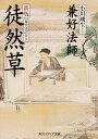 新版 徒然草 現代語訳付き (角川ソフィア文庫) [ 兼好法師 ]