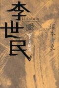 李世民(下(貞観篇))