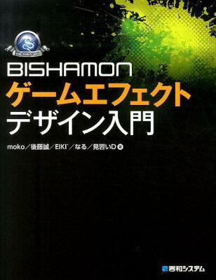 【楽天ブックスならいつでも送料無料】BISHAMONゲームエフェクトデザイン入門 [ moko ]
