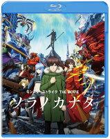モンスターストライク THE MOVIE ソラノカナタ【Blu-ray】