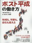 事業構想増刊 JOB SHIFT(ジョブ シフト) 2018年 11月号 [雑誌]