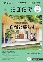 SUUMO注文住宅 東京で建てる 2018年 秋冬号 [雑誌]
