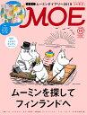MOE (モエ) 2018年 11月号 [雑誌]