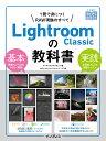 上達やくそくBOOK Lightroom Classicの教科書