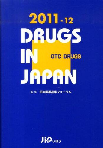 一般薬日本医薬品集(2011-12年版) [ 日本医薬品集フォーラム ]