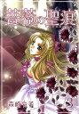 薔薇の聖痕(3) (フェアベルコ...