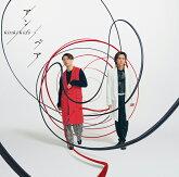 KinKi Kids 最新シングル『アン/ペア 』