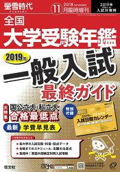 螢雪時代 11月臨時増刊