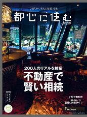 都心に住む by SUUMO (バイ スーモ) 2018年 11月号 [雑誌]
