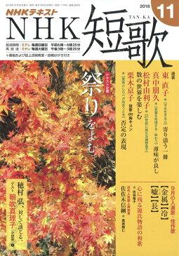 NHK 短歌 2018年 11月号 [雑誌]