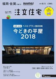 SUUMO注文住宅 福岡・佐賀で建てる 2018年 秋冬号 [雑誌]
