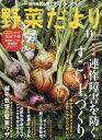 野菜だより 2018年 11月号 [雑誌] - 楽天ブックス