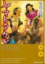ヤマトタケル(3) (Kadokawa Comics A) [ 安彦良和 ]