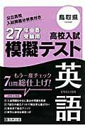 【楽天ブックスならいつでも送料無料】鳥取県高校入試模擬テスト英語(27年春受験用)