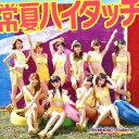 【送料無料】常夏ハイタッチ(ジャケットA ver. CD+DVD) [ SUPER☆GiRLS ]
