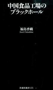 【楽天ブックスならいつでも送料無料】中国食品工場のブラックホール [ 福島香織 ]