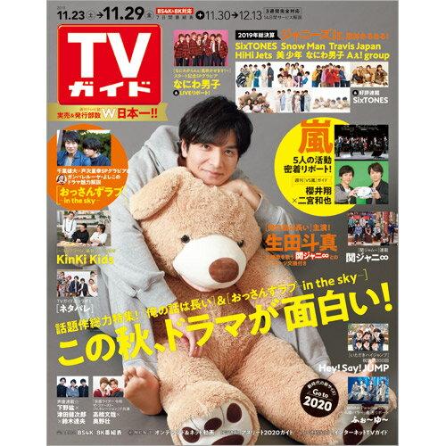TVガイド関東版 2019年 11/29号 [雑誌]
