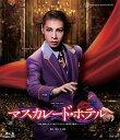 花組シアター・ドラマシティ公演 ミステリアス・ロマン 『マスカレード・ホテル』【Blu-ray】 [