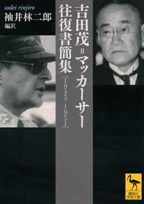 「吉田茂=マッカーサー往復書簡集」の表紙