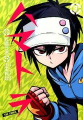 北島行徳:シナリオ 小玉有起:漫画 ハマトラ THE COMIC3