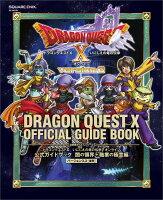 ドラゴンクエスト10 いにしえの竜の伝承 オンライン 公式ガイドブック
