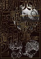 銀河英雄伝説 Die Neue These 公式設定資料集 Complete Edition(2)