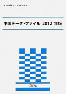 【送料無料】中国データ・ファイル(2012年版) [ 日本貿易振興機構 ]