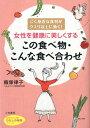 【送料無料】女性を健康に美しくするこの食べ物・こんな食べ合わせ [ 飯塚律子 ]