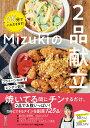 しんどくない フライパンおかずとレンチン副菜 Mizuki マガジンハウスジュウゴフンデイタダキマス ミズキノニヒンコンダテ ミズキ 発行年月:2020年09月24日 予約締切日:2020年09月04日 ページ数:112p サイズ:単行本 ISBN:9784838731190 本 美容・暮らし・健康・料理 料理 和食・おかず